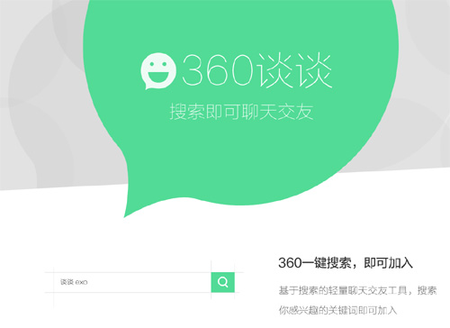 通过360谈谈进行推广营销
