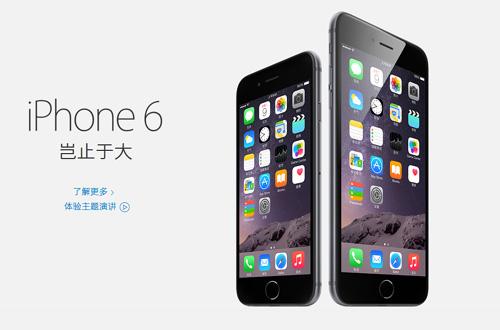 """""""比更大还更大""""iPhone 6宣传语遭网友调侃"""