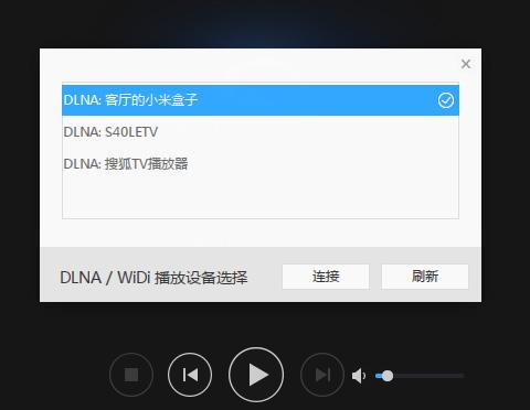 通过DLNA将电脑视频投射到电视屏幕