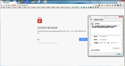 苹果iCloud服务疑遭中国黑客攻击