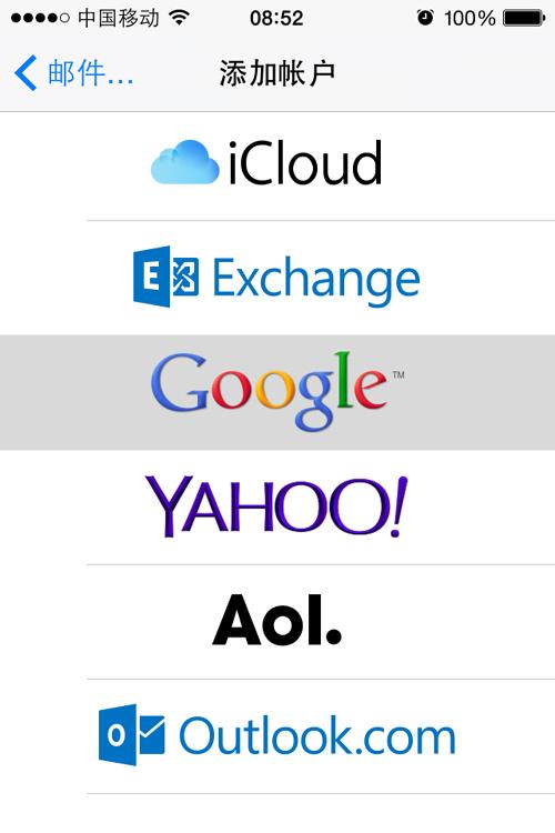 如何在iPhone上安全使用Gmail