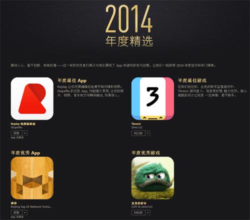 苹果公布2014年度iTunes精选榜单