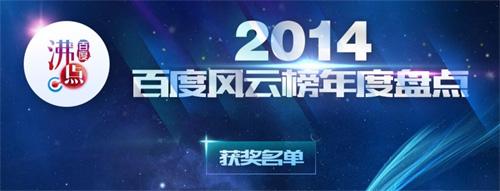 百度2014年度搜索风云榜发布