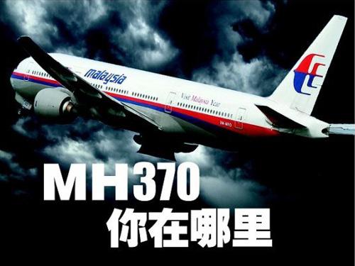 马来西亚航班MH370失踪事件