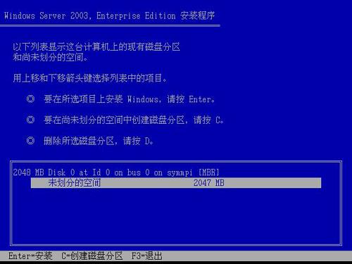 Windows Server操作系统安装教程