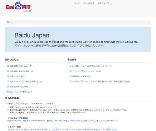 百度日本搜索引擎关闭