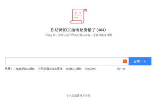"""小米路由器被曝""""劫持""""404页面"""