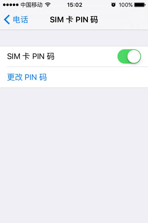 修改SIM卡PIN码保障手机安全