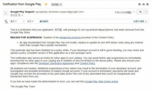 支付宝被Google Play下架事件