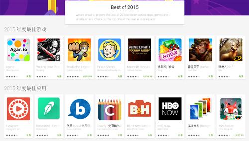 Google Play 2015年度最佳游戏与应用公布