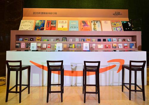 亚马逊中国发布2015图书排行榜