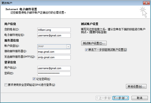 通过客户端软件访问Gmail的方法