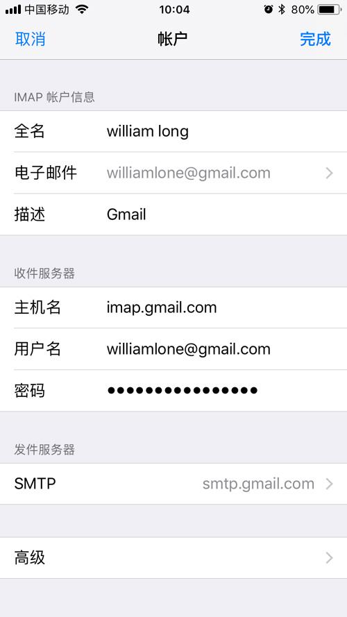 通过客户端软件访问Gmail的方法 第3张