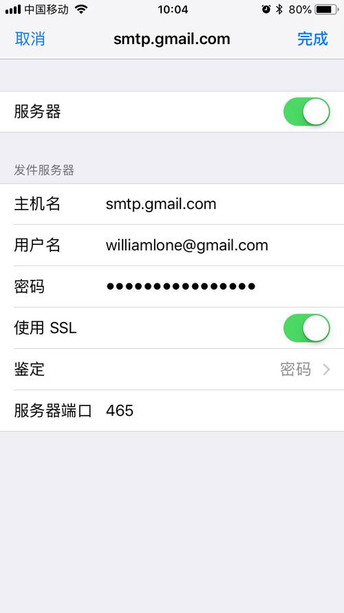 通过客户端软件访问Gmail的方法 第4张