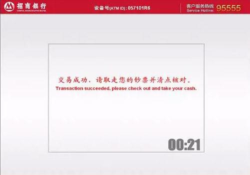 招行ATM支持Apple Pay取款