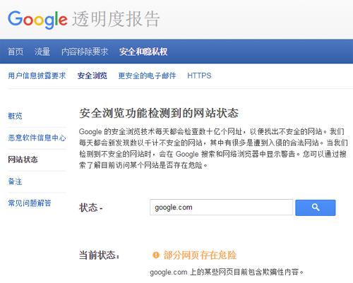 """谷歌""""安全浏览""""检查出Google.com""""存在危险"""""""