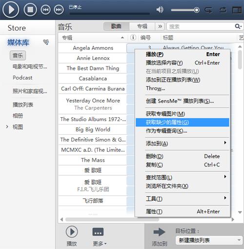 音乐治理  软件的选择和使用