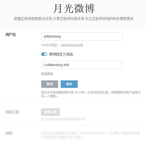 自动备份新浪微博内容到独立域名网站