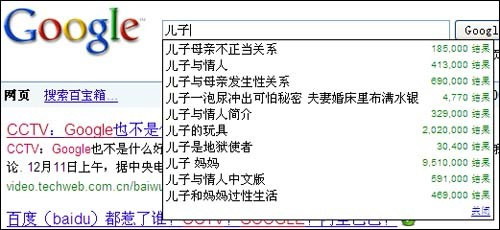 书摘:Google退出中国内幕