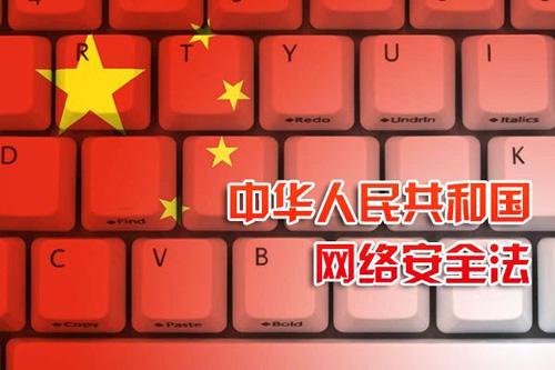 中国网络安全法对于互联网企业的影响