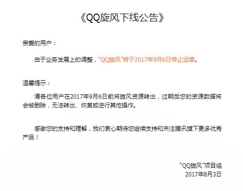 迅雷赢了,QQ旋风宣布关闭