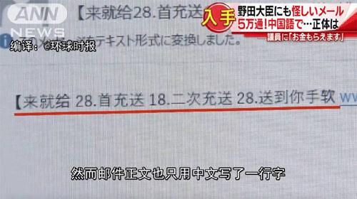 """日本内阁遭遇五万封""""中文神秘邮件""""攻击"""