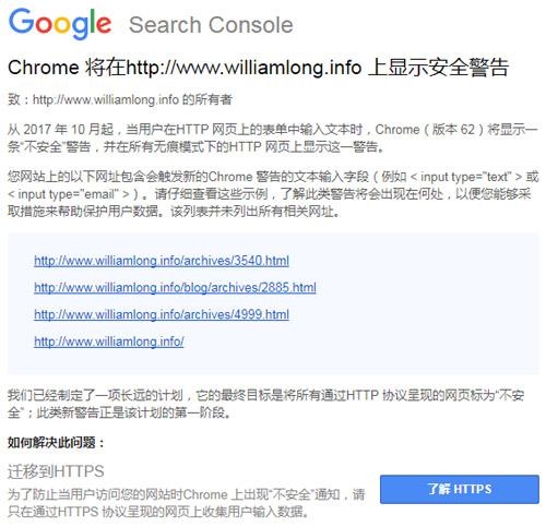 Chrome将在网站上显示不安全警告