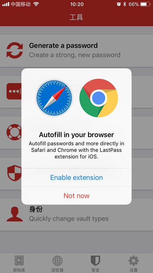 在iOS上支持LastPass密码填充的方法