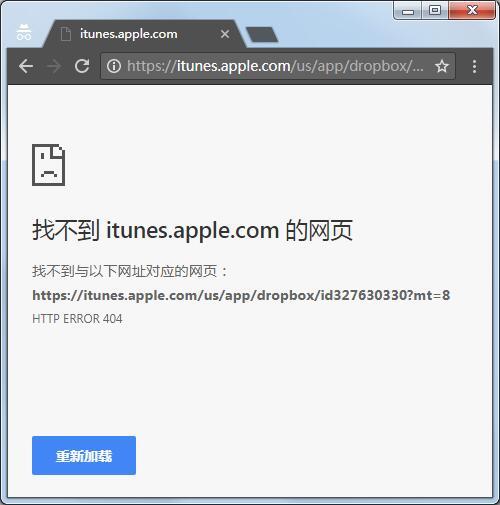 中国用户无法访问苹果国际版App Store