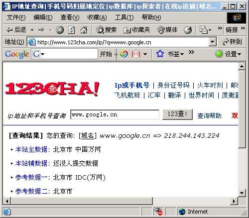 google的IP地址