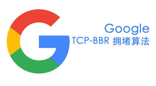 Google BBR