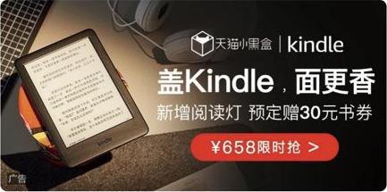 盖Kindle,面更香