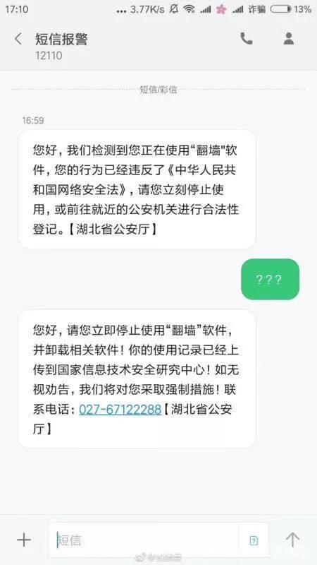 警惕翻墙诈骗短信