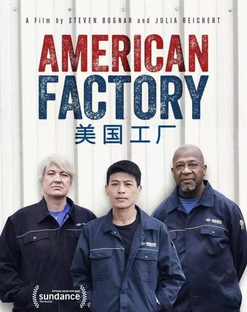 曹德旺谈《美国工厂》:制造业不能丢 不要搞房地产