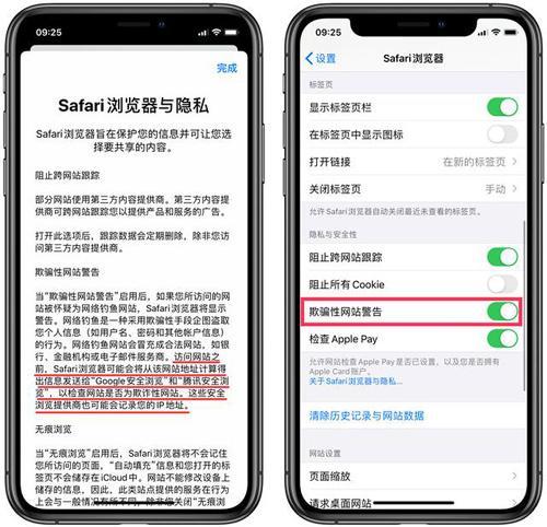 苹果回应向腾讯传输数据