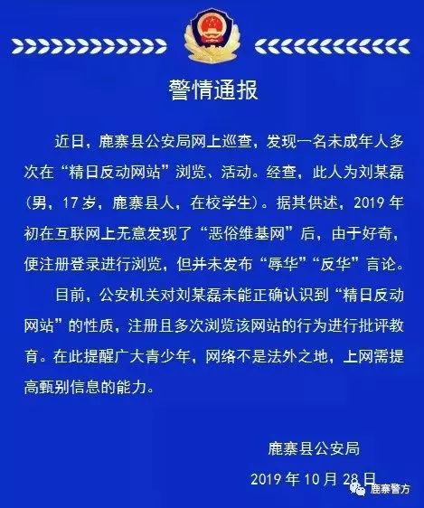 """河北一15岁少年多次浏览""""反华""""信息被批评教育"""