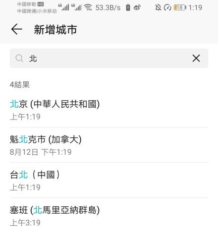 台湾禁售部分华为手机
