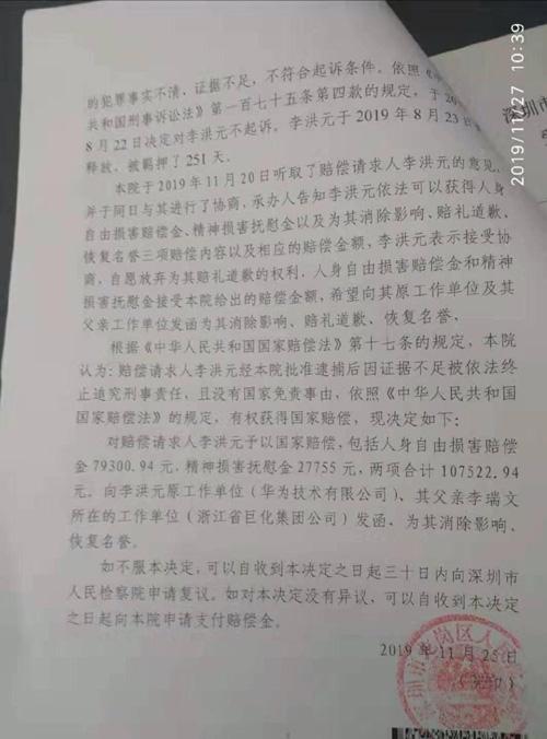 华为13年老员工离职索要赔偿被关押251天