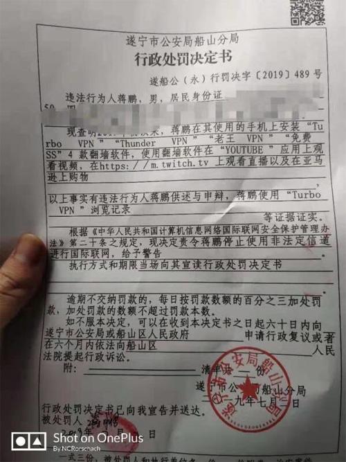 遂宁男子浏览境外网站被行政处罚