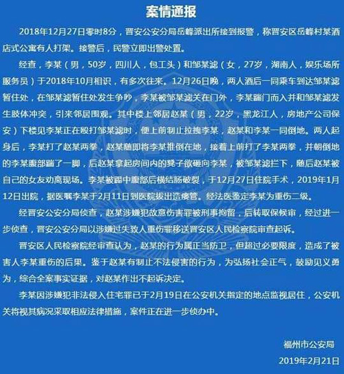 福州赵宇案