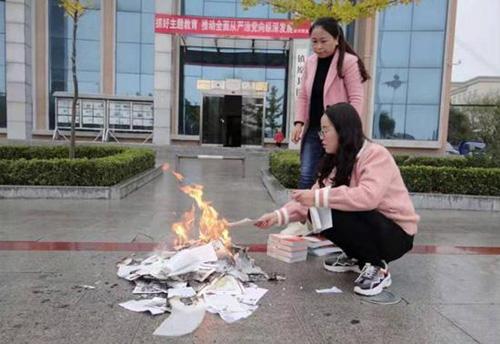 甘肃某图书馆焚书