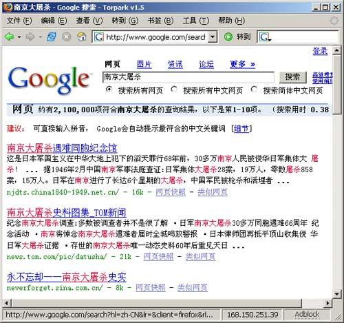 Google搜索南京大屠杀