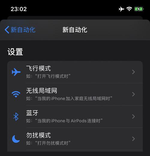 """iPhone设置定时""""自动飞行模式""""的方法"""