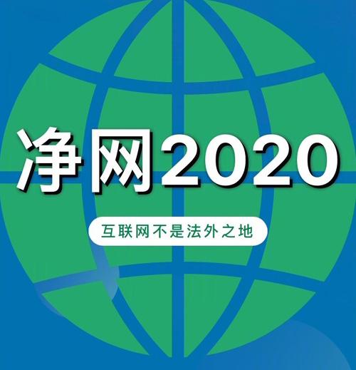 净网2020