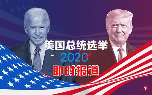 拜登赢了美国大选 成为美国新任总统