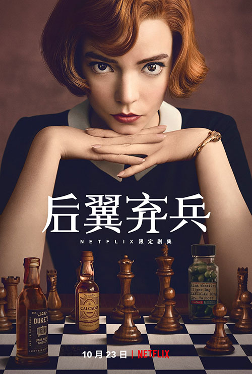 《后翼弃兵》(女王的棋局/The Queen's Gambit)