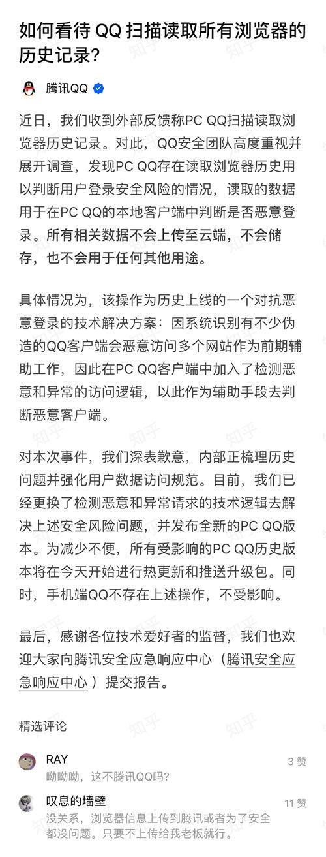 QQ读取浏览器记录