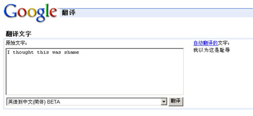 Google Translate机器翻译错误的技术分析