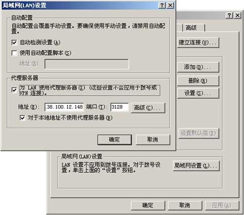 IE代理服务器设置