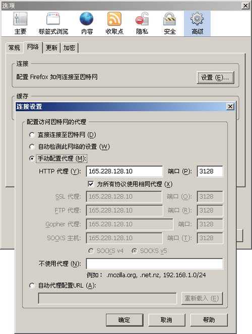 FireFox代理服务器设置